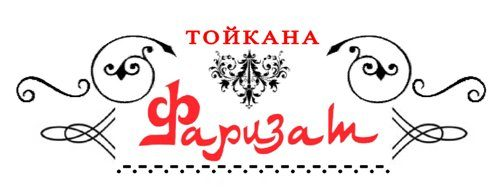Ресторан Фаризат в Бишкеке. Банкеты